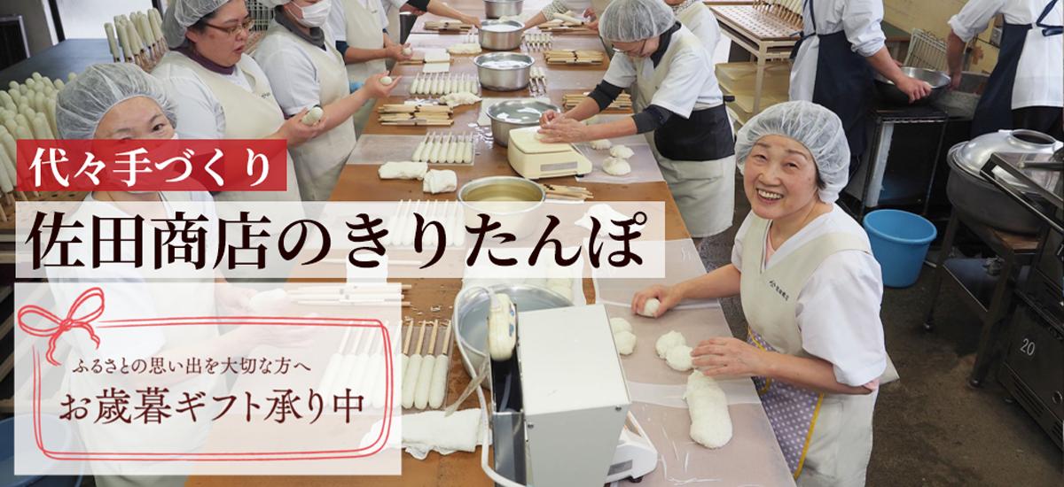 代々手作り 佐田商店のきりたんぽ